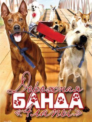 Cмотреть Дорожная банда «4 лапы» / Ma mha 4 khaa khrap (2007) онлайн на Хдрезка качестве 720p