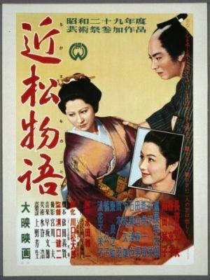 Повесть Тикамацу / Chikamatsu monogatari (1954)