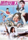 Смотреть Леди охотник / Cheng shi nu lie ren (1993) на шдрезка