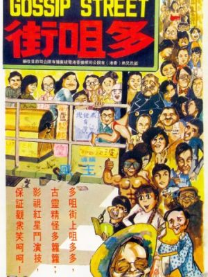 Смотреть Улица сплетен / Duo ju jie (1974) на шдрезка
