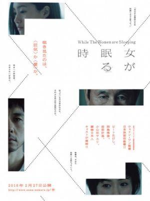 Смотреть Пока женщины спят / Onna ga nemuru toki (2016) на шдрезка