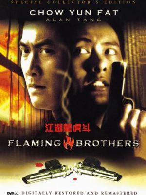 Смотреть Огненные братья / Gong woo lung foo dau (1987) на шдрезка