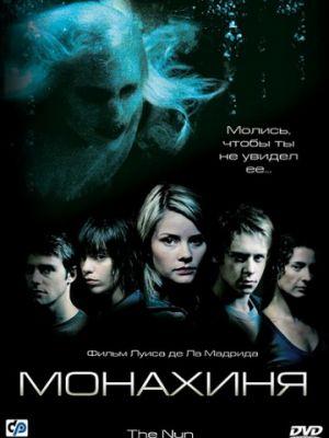 Смотреть Монахиня / La monja (2005) на шдрезка