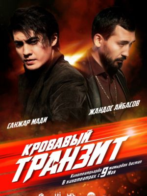 Кровавый транзит / The Mongolian Connection (2019)