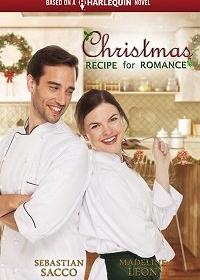 Рождественский рецепт романтики