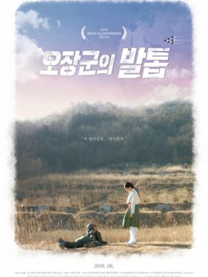 Cмотреть Воспоминания о солдате / Ojanggunui baltop (2017) онлайн на Хдрезка качестве 720p