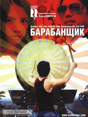 Cмотреть Барабанщик / Zhan. gu (2007) онлайн на Хдрезка качестве 720p