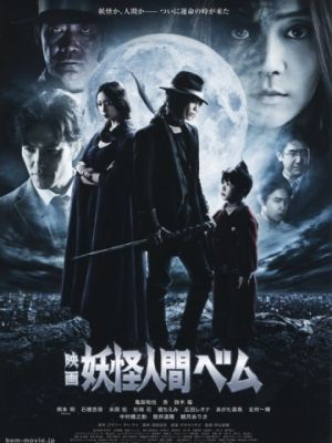 Бем, человек-демон / Youkai ningen Bemu (2012)