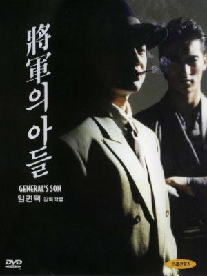 Cмотреть Сын генерала / Janggunui adeul (1990) онлайн на Хдрезка качестве 720p
