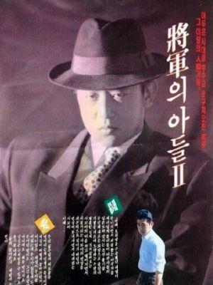 Cмотреть Сын генерала 2 / Janggunui adeul II (1991) онлайн на Хдрезка качестве 720p