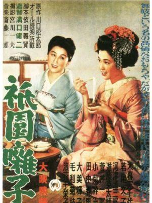 Cмотреть Музыка Гиона / Gion bayashi (1953) онлайн на Хдрезка качестве 720p