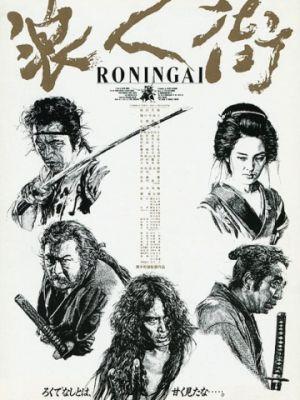 Квартал ронинов / R?nin-gai (1990)
