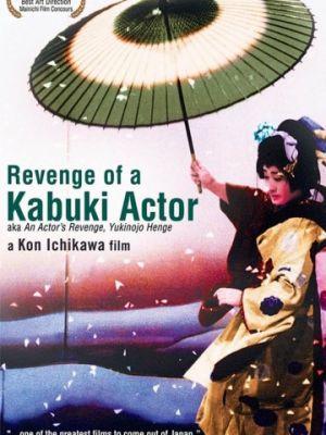 Месть актера / Yukinoj? henge (1963)