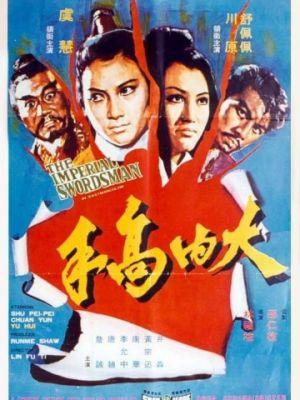 Cмотреть Меченосец императора / Da nei gao shou (1972) онлайн на Хдрезка качестве 720p