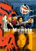 Cмотреть Мистер Мамбл / Meng Bo (1996) онлайн на Хдрезка качестве 720p