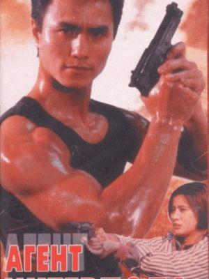 Агент Интерпола / Zhi zun te jing (1992)