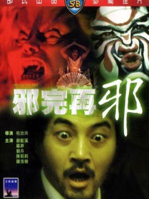 Сглаз за сглазом / Che yuen joi che (1982)