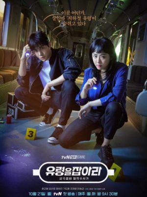 Cмотреть Поймай призрака 1 сезон 13 серия онлайн на Хдрезка качестве 720p