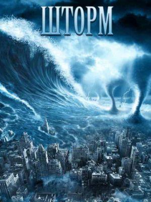 Cмотреть Шторм 1 сезон 2 серия онлайн на Хдрезка качестве 720p