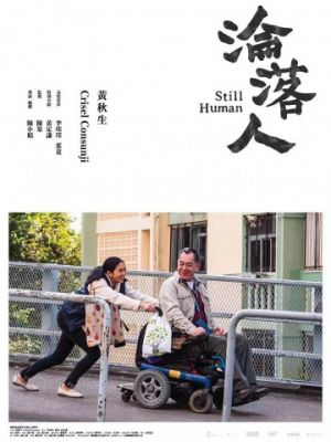 Cмотреть Всё ещё человек / Leon laai jan (2018) онлайн на Хдрезка качестве 720p