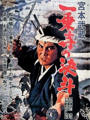 Смотреть Миямото Мусаси: Дуэль у храма Итидзёдзи на шдрезка