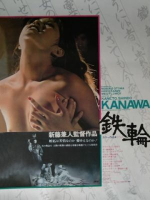 Металлический обруч / Kanawa (1972)