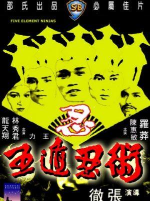 Cмотреть Ниндзя пяти стихий / Ren zhe wu di (1982) онлайн на Хдрезка качестве 720p