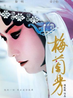 Cмотреть Мэй Ланьфан: Навсегда очарованный / Mei Lanfang (2008) онлайн на Хдрезка качестве 720p
