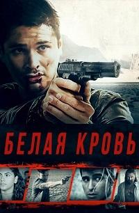 Белая кровь / Whiteblood (2017)