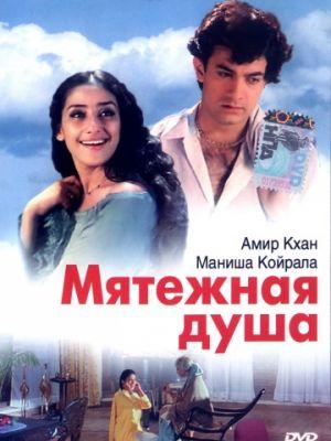 Мятежная душа / Mann (1999)