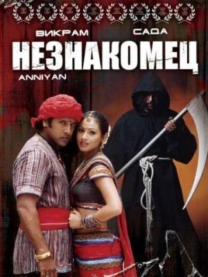 Незнакомец / Anniyan (2005)