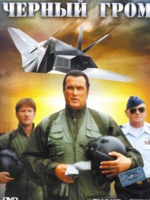 Черный гром / Flight of Fury (2007)