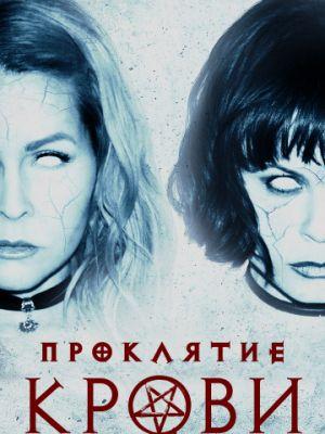 Проклятие крови / Blood Craft (2019)