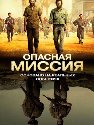 Опасная миссия / Mordene i Kongo (2018)