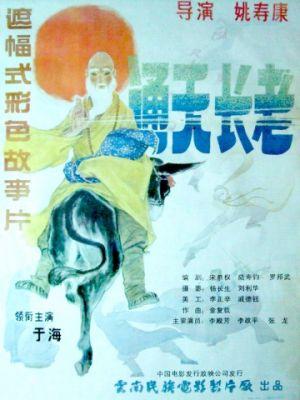 Божественный монах / Tong tian zhang lao (1990)