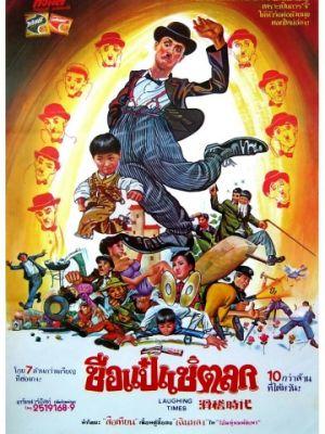 Веселые времена / Hua ji shi dai (1981)