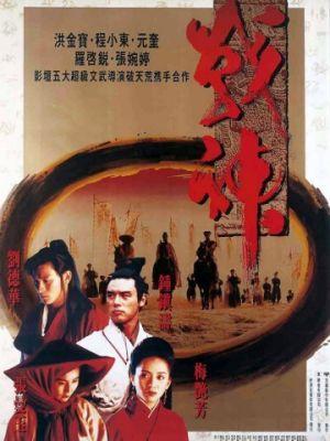 Воины Луны / Zhan shen chuan shuo (1992)