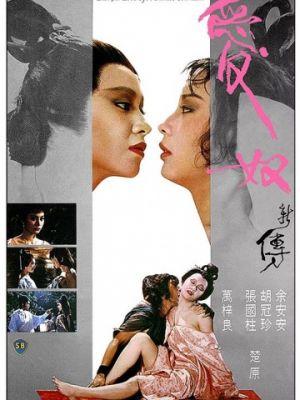 Любовь китайской куртизанки / Ai nu xin zhuan (1984)