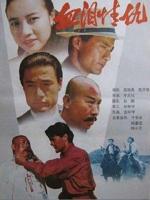 Кровь, слёзы, любовь, месть / Xue lei qing chou (1989)