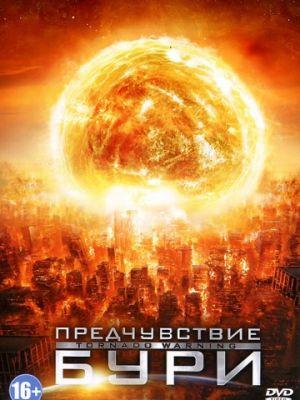 Предчувствие бури / Alien Tornado (2012)