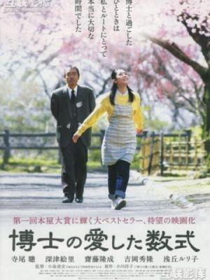 Любимое уравнение профессора / Hakase no aishita s?shiki (2006)