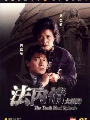 Истина: Последняя глава / Fa nei qing 2 (1989)