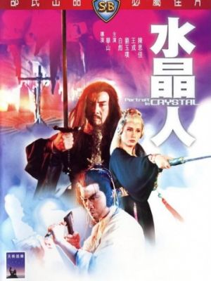 Портрет в кристалле / Shui jing ren (1983)
