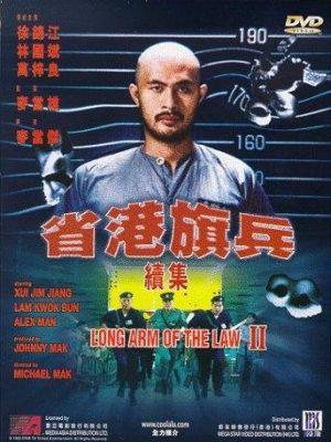 Длинная рука закона 2 / Saang gong kei bing II (1987)