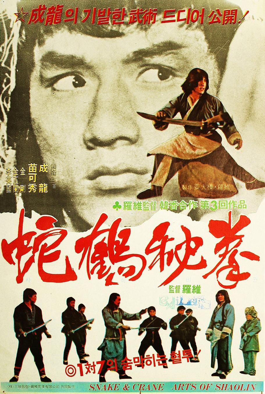 Меченосец и чародейка / Xiao shi yi lang (1978)