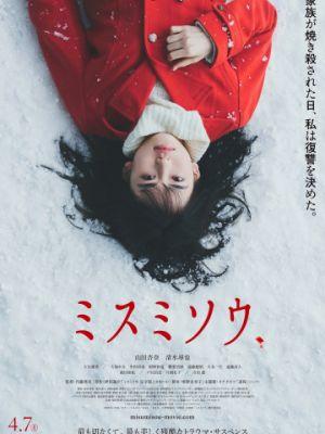 Перелеска / Misumiso (2018)