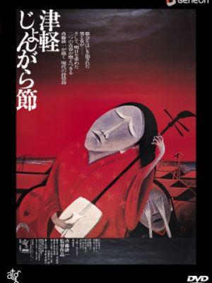 Народный напев Цугару / Tsugaru jongarabushi (1973)