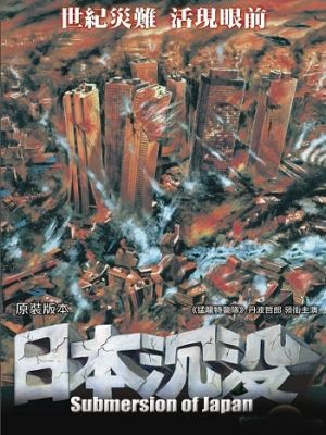 Гибель Японии / Nippon chinbotsu (1973)