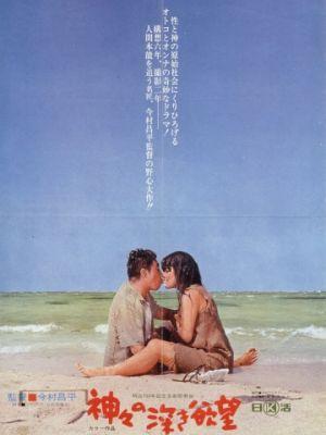 Сокровенные желания богов / Kamigami no fukaki yokubo (1968)