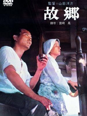 Когда сжигаются корабли / Furusato (1972)